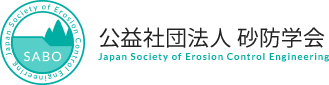 公益社団法人砂防学会|Japan Society of Erosion Control Engineering